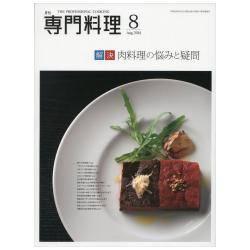 月刊専門料理 2014年08月号 《特集》 肉料理の悩み