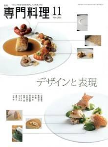 月刊専門料理 2014年11月号 デザインと表現