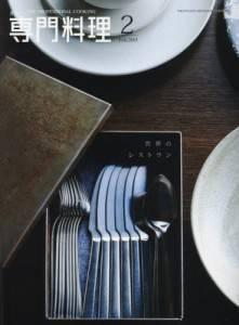 月刊専門料理 2015年02月号 世界のレストラン