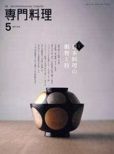 月刊専門料理 2015年05月号 日本料理の叡智と技