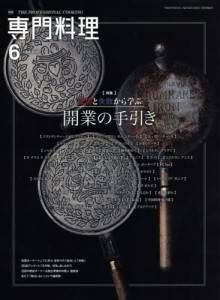 月刊専門料理 2015年06月号 独立開業の手引き