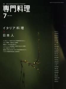 月刊専門料理 2015年07月号 イタリア料理 × 日本