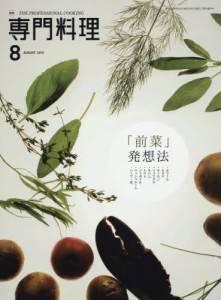月刊専門料理 2015年08月号