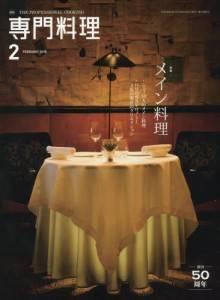 月刊専門料理 2016年02月号 メイン料理