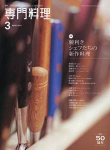 月刊専門料理 2016年03月号