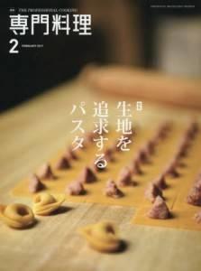 月刊専門料理 2017年02月号