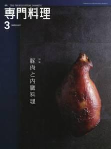 月刊専門料理 2017年03月号