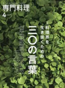 月刊専門料理 2017年04月号