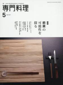 月刊専門料理 2017年05月号