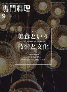 月刊専門料理 2017年09月号