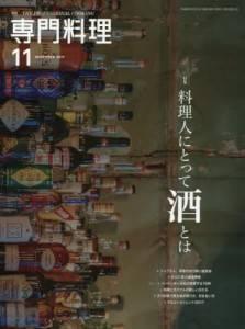 月刊専門料理 2017年11月号