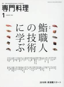 月刊専門料理 2018年01月号