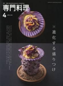 月刊専門料理 2018年04月号