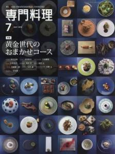 月刊専門料理 2018年07月号 黄金世代のおまかせコー