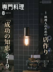 月刊専門料理 2018年08月号