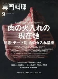 月刊専門料理 2018年09月号 肉料理の悩みと疑問 P