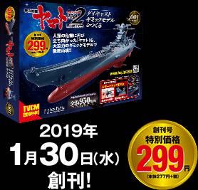 宇宙戦艦ヤマト2202をつくる 1号