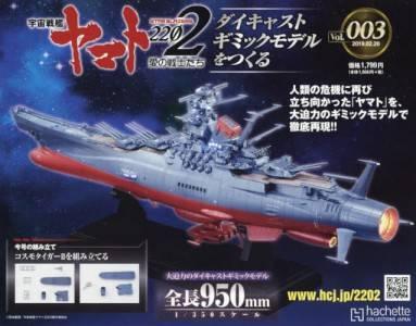 宇宙戦艦ヤマト2202をつくる 3号