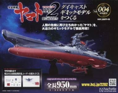 宇宙戦艦ヤマト2202をつくる 4号