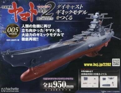 宇宙戦艦ヤマト2202をつくる 5号