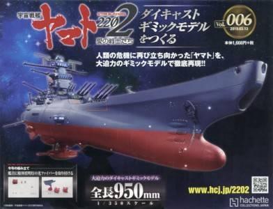 宇宙戦艦ヤマト2202をつくる 6号