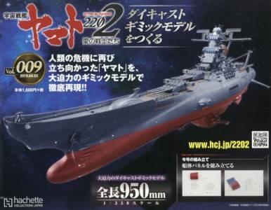 宇宙戦艦ヤマト2202をつくる 9号