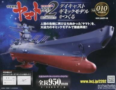 宇宙戦艦ヤマト2202をつくる 10号