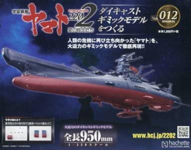 宇宙戦艦ヤマト2202をつくる 12号