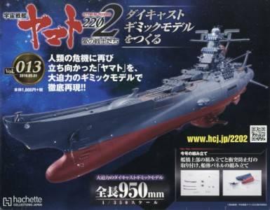 宇宙戦艦ヤマト2202をつくる 13号