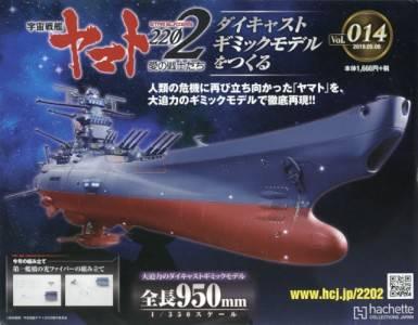 宇宙戦艦ヤマト2202をつくる 14号