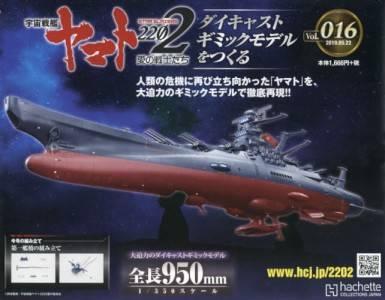 宇宙戦艦ヤマト2202をつくる 16号