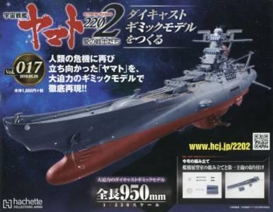 宇宙戦艦ヤマト2202をつくる 17号