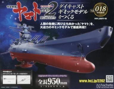宇宙戦艦ヤマト2202をつくる 18号