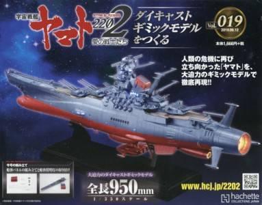 宇宙戦艦ヤマト2202をつくる 19号