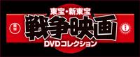 東宝新東宝 戦争映画DVDコレクション 全国版