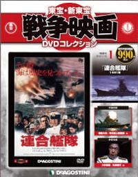 東宝新東宝 戦争映画DVDコレクション全国版 1号