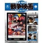 東宝新東宝 戦争映画DVDコレクション全国版 2号