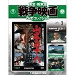 東宝新東宝 戦争映画DVDコレクション全国版 3号