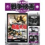 東宝新東宝 戦争映画DVDコレクション全国版 5号