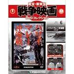 東宝新東宝 戦争映画DVDコレクション全国版 6号