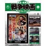 東宝新東宝 戦争映画DVDコレクション全国版 8号