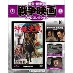 東宝新東宝 戦争映画DVDコレクション全国版 10号