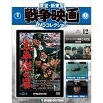 東宝新東宝 戦争映画DVDコレクション全国版 12号