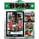東宝新東宝 戦争映画DVDコレクション全国版 13号