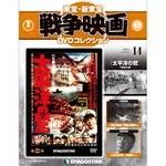 東宝新東宝 戦争映画DVDコレクション全国版 14号