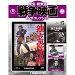 東宝新東宝 戦争映画DVDコレクション全国版 15号