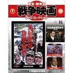 東宝新東宝 戦争映画DVDコレクション全国版 16号