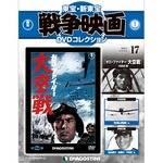東宝新東宝 戦争映画DVDコレクション全国版 17号