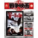 東宝新東宝 戦争映画DVDコレクション全国版 21号