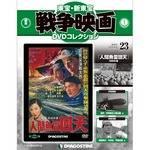 東宝新東宝 戦争映画DVDコレクション全国版 22号